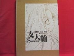 Minene Sakurano 'SHITENRIN' original picture illustration art book limited edition w/Poster