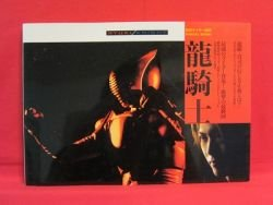 Kamen Rider Ryuki visual photo collection book