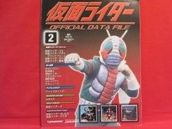 Kamen Rider official data file book #2 / Tokusatsu