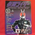 Kamen Rider official data file book #6 / Tokusatsu