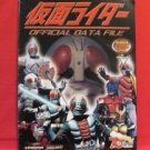 Kamen Rider official data file book #1 / Tokusatsu