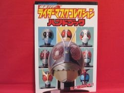 Kamen Rider Mask photo collection book