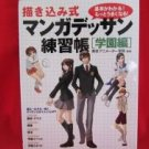 How To Draw Manga college official book/School, Class