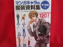 How To Draw Manga college official book / Various Uniform