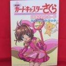 Cardcaptor Sakura The Sealed Card complete art book w/poster & card