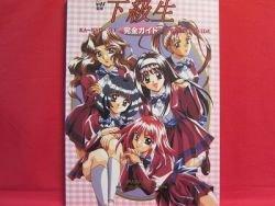 Kakyusei perfect guide art book /SEGA Saturn, SS