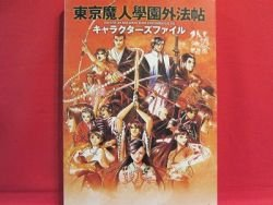 TOKYO MA-JIN HIGH SCHOOL GEHOU-CYOU Character art book / Playstation, PS1