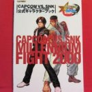 Capcom vs. SNK Millennium Fight 2000 official character art book /DC