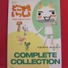 Sony Cat Toro complete collection official fan book catalog / Doko Demo Issyo