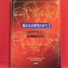 Harukana?ru Toki no Naka de 3 perfect material memorial art book /PS2