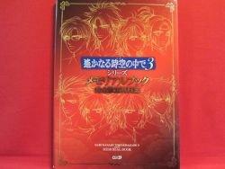 Harukana?ru Toki no Naka de 3 perfect material memorial art book /PS2