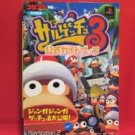 Ape Escape 3 official guide book / Playstation 2, PS2