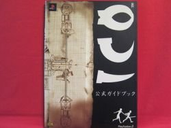 ICO official strategy guide book / Playstation 2, PS2