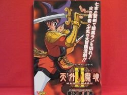 FAR EAST OF EDEN II 2 Manjimaru strategy guide book /GC, PS2