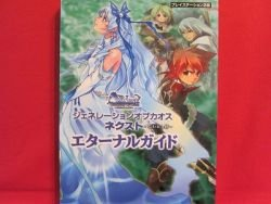 Generation of Chaos Next eternal guide book / Playstation 2, PS2
