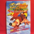 Banjo-Kazo?oie strategy guide book / NINTENDO 64, N64
