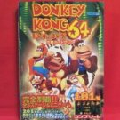 Donkey Kong 64 strategy guide book / NINTENDO 64