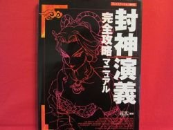Houshin Engi perfect strategy guide book / Playstation, PS1