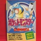 Pokemon Pocket Monster Blue Red Green encyclopedia book /GB