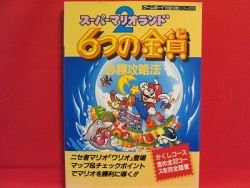Super Mario Land 2 perfect strategy guide book / GB
