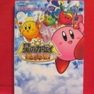 Kirby & the Amazing Mirror official strategy guide book / GBA