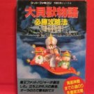Daikaijuu Monogatari strategy guide book / SNES