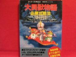Daikaijuu Monogatari strategy guide book / SNES