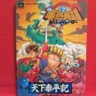Hanjuku Hero strategy guide book / SNES