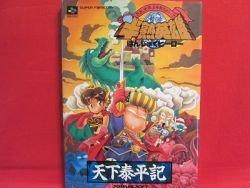 Hanjuku Hero strategy guide book / SNES