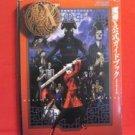 Maken X official strategy guide book / Dreamcast, DC