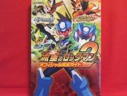 Mega Man Star Force 2 Zerker Saurian Ninja complete guide book / DS