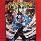 Mega Man Star 3 Black Ace Red Joker complete guide book / DS