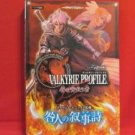 Valkyrie Profile Covenant of the Plume strategy guide book / DS