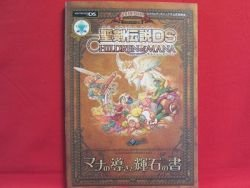 Children of Mana official strategy guide book / DS