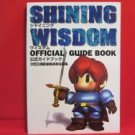 Shining Wisdom official guide book / SEGA Saturn, SS