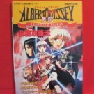 Albert Odyssey Legend of Eldean strategy guide book / SEGA Saturn, SS