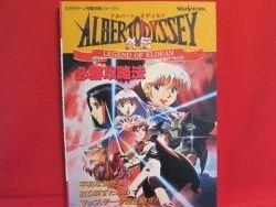 Albert Odyssey Legend of Eldean strategy guide book / SEGA Saturn, SS
