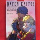 Baten Kaitos Eternal Wings and the Lost Ocean official solution guide book / GC