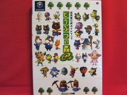 Animal Crossing e+ official strategy guide book / Nintendo Game Cube, GC