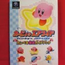 Kirby's Airride perfect strategy guide book / GC