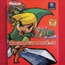 Legend of Zelda Four Swords Adventures strategy guide book / GC