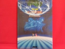 Illusion of Gaia official guide book / SNES
