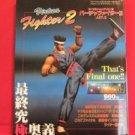 Virtua Fighter perfect strategy guide book #3 / SEGA Saturn, SS