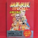 Fatal Fury Special strategy guide book / NEO GEO