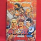 Fatal Fury 2 strategy guide book / NEO GEO