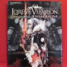 Lord of Vermilion data art book / Arcade