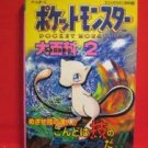 Pokemon Pocket Monsters Red Green Blue encyclopedia art book #2 /GB