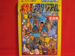 Pokemon Stadium perfect encyclopedia book / N64