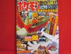 Pokemon Heart Gold Soul Silver official fan book / DS