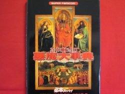 Shin Megami Tensei II 2 monster illustration art book / SNES
